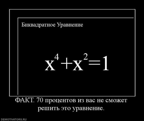 495688_fakt-70-protsentov-iz-vas-ne-smoz.jpg