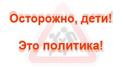 zakon-dima-yakovlev_politika.jpg