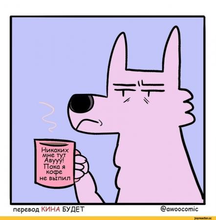 Awoocomic-Комиксы-КИНА-БУДЕТ-волки-5441787.jpeg